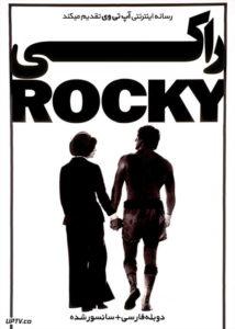 دانلود فیلم Rocky 1976 راکی با دوبله فارسی