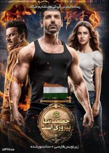 دانلود فیلم Satyameva Jayate 2018 حقیقت تنها پیروزی است با زیرنویس فارسی