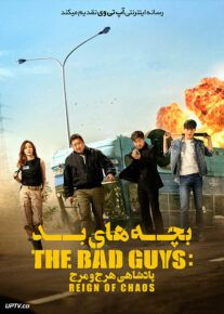 دانلود فیلم The Bad Guys Reign of Chaos 2019 بچه های بد پادشاهی هرج و مرج با دوبله فارسی