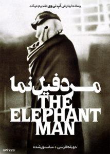دانلود فیلم The Elephant Man 1980 مرد فیل نما با دوبله فارسی