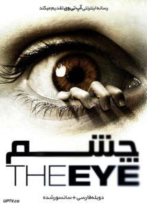 دانلود فیلم The Eye 2008 چشم با دوبله فارسی