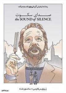 دانلود فیلم The Sound Of Silence 2019 صدای سکوت با زیرنویس فارسی