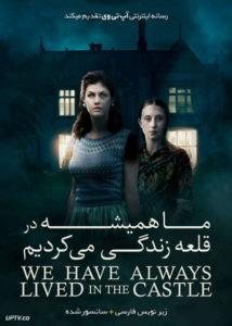 دانلود فیلم We Have Always Lived in the Castle 2019 ما همیشه در قلعه زندگی می کردیم با زیرنویس فارسی