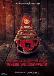 دانلود فیلم Where We Disappear 2019 جایی که ناپدید می شویم با زیرنویس فارسی