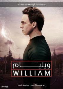 دانلود فیلم William 2019 ویلیام با زیرنویس فارسی