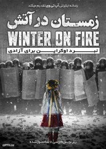 دانلود مستند Winter on Fire Ukraines Fight for Freedom 2015 زمستان زیر آتش نبرد اوکراین برای آزادی با زیرنویس فارسی