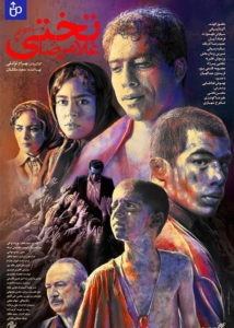 دانلود فیلم غلامرضا تختی (رایگان) با کیفیت عالی و لینک مستقیم