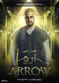دانلود سریال Arrow ارو فصل هفتم