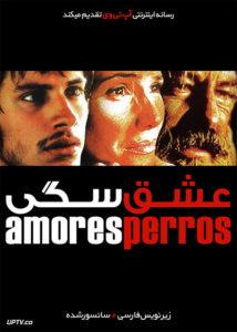 دانلود فیلم Amores perros 2000 عشق سگی با زیرنویس فارسی