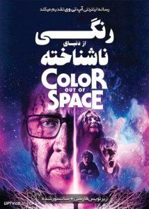 دانلود فیلم Color Out of Space 2019 رنگی از دنیای ناشناخته با زیرنویس فارسی