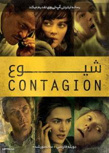 دانلود فیلم Contagion 2011 شیوع با دوبله فارسی