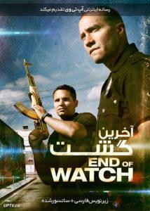 دانلود فیلم End of Watch 2012 آخرین گشت با زیرنویس فارسی