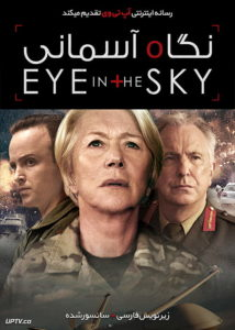 دانلود فیلم Eye In The Sky 2015 نگاه آسمانی با زیرنویس فارسی