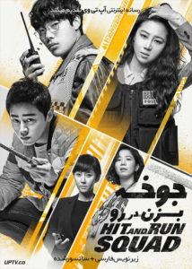 دانلود فیلم Hit and Run Squad 2019 جوخه بزن در رو با زیرنویس فارسی