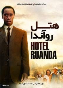 دانلود فیلم Hotel Rwanda 2004 هتل روآندا با دوبله فارسی