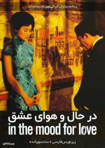 دانلود فیلم In the Mood for Love 2000 در حال و هوای عشق با زیرنویس فارسی