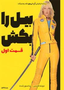 دانلود فیلم Kill Bill Vol 1 2003 بیل را بکش بخش 1 با دوبله فارسی
