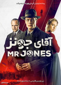 دانلود فیلم Mr Jones 2019 آقای جونز با زیرنویس فارسی