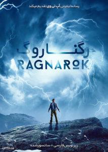 دانلود سریال Ragnarok راگناروک فصل دوم