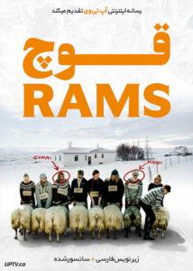 دانلود فیلم Rams 2015 قوچ با زیرنویس فارسی