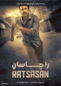 دانلود فیلم Ratsasan 2018 شیطان با زیرنویس فارسی
