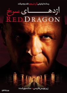 دانلود فیلم Red Dragon 2002 اژدهای سرخ با زیرنویس فارسی