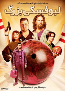 دانلود فیلم The Big Lebowski 1998 لبوفسکی بزرگ با دوبله فارسی