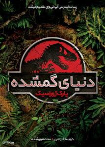 دانلود فیلم The Lost World Jurassic Park 1997 پارک ژوراسیک 2 دنیای گمشده با دوبله فارسی