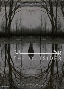 دانلود سریال The Outsider بیگانه فصل اول