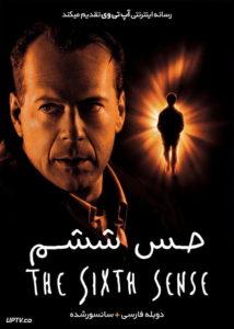 دانلود فیلم The Sixth Sense 1999 حس ششم با دوبله فارسی