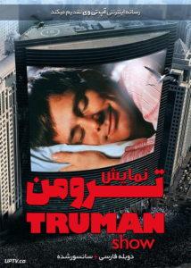 دانلود فیلم The Truman Show 1998 نمایش ترومن با دوبله فارسی