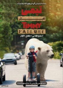 دانلود فیلم Timmy Failure Mistakes Were Made 2020 تیمی فیلر اشتباهی اتفاق افتاد با زیرنویس فارسی