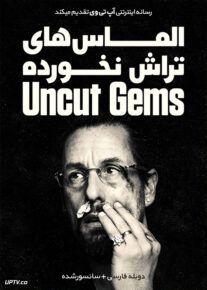 دانلود فیلم Uncut Gems 2019 الماس های تراش نخورده با دوبله فارسی