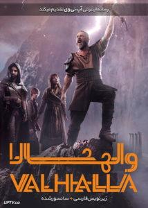 دانلود فیلم Valhalla 2019 والهالا با زیرنویس فارسی