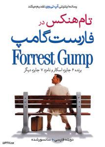دانلود فیلم Forrest Gump 1994 فارست گامپ با دوبله فارسی