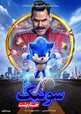 دانلود فیلم Sonic the Hedgehog 2020 سونیک خارپشت با دوبله فارسی