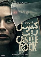 دانلود سریال Castle Rock کسل راک فصل دوم
