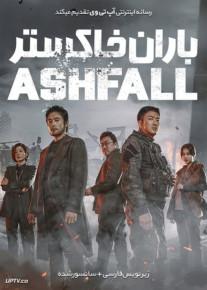 دانلود فیلم Ashfall 2019 باران خاکستر با زیرنویس فارسی