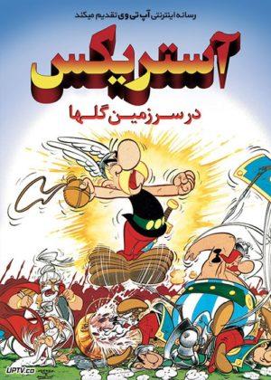 دانلود انیمیشن آستریکس در سرزمین گلها با دوبله فارسی