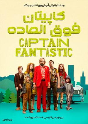 دانلود فیلم Captain Fantastic 2016 کاپیتان فوق العاده با زیرنویس فارسی