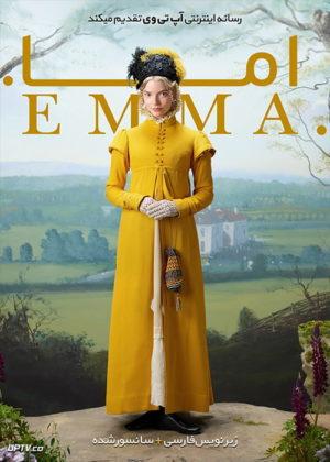 دانلود فیلم Emma 2020 اما با زیرنویس فارسی