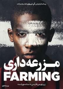 دانلود فیلم Farming 2018 مزرعه داری با زیرنویس فارسی