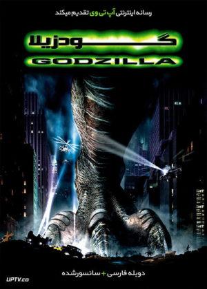 دانلود فیلم Godzilla 1998 گودزیلا با دوبله فارسی