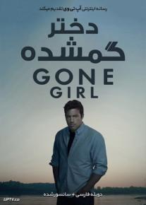 دانلود فیلم Gone Girl 2014 دختر گمشده با دوبله فارسی