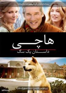 دانلود فیلم Hachi A Dogs Tale 2009 هاچی داستان یک سگ با دوبله فارسی