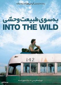 دانلود فیلم Into the Wild 2007 به سوی طبیعت وحشی با دوبله فارسی