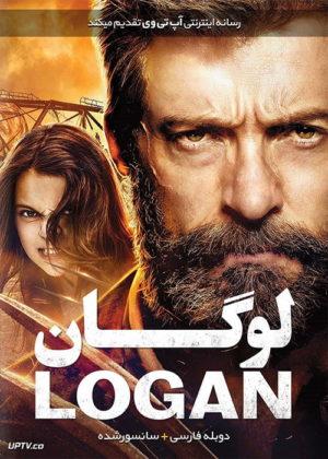 دانلود فیلم Logan 2017 لوگان با دوبله فارسی