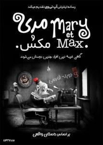 دانلود انیمیشن ماری و مکس Mary and Max 2009 با دوبله فارسی