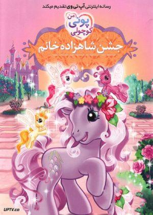 دانلود انیمیشن پونی کوچولوی من جشن شاهزاده خانم با دوبله فارسی