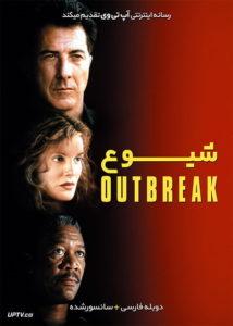 دانلود فیلم Outbreak 1995 شیوع با دوبله فارسی
